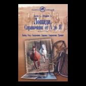 ЛОШАДИ. Справочник от А до Я Шарпль Дж. Хэсти С