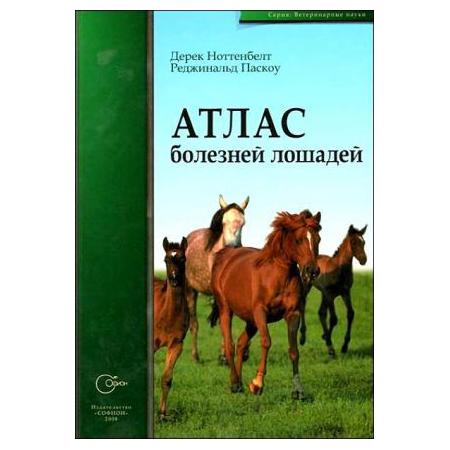 Атлас болезней лошадей Ноттенбельт Д.Паскоу Р