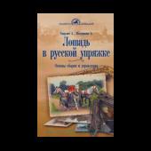 Лошадь в русской упряжке, основы запрягания и управления (Ганулич, Ползунова, Сборнов)
