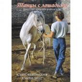 Танцы с лошадьми.Искустао владения языком тела К.Ф.Хемпфлинг