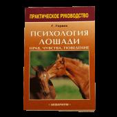 Психология лошади. Нрав, чувства, поведение (Г.Гервек)