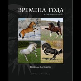 Времена года  в жизни лошади ( спецвыпуск 5/2013)