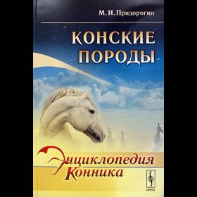 Конские породы М.И.Придорогин