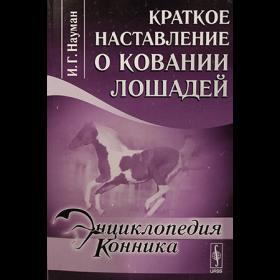 Краткое наставление о ковании лошадей И.Г.Науман