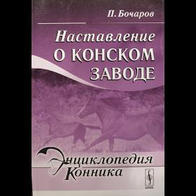 Наставление о конском заводе П.Бочаров