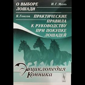 О выборе лошади. Практические правила к руководству при покупке лошади И.Г.Мань