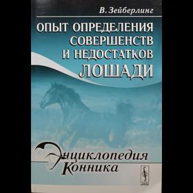 Опыт определения совершенств и недостатков лошади В.Зайберлинг