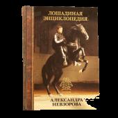 Большая лошадиная энциклопедия (Александр Невзоров)