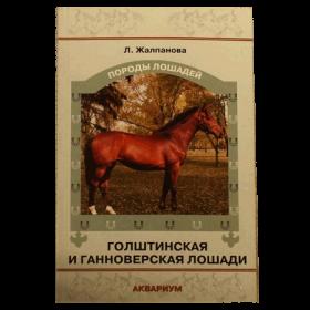 Голштинская и ганноверская лошади (Жалпанова)