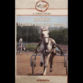 Драйвинг. Упряжные испытания лошадей (Алебастрова)
