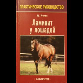 Ламинит у лошадей (Д.Рэми)