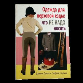 Одежда для верховой езды: что не надо носить (Д.Оукли)