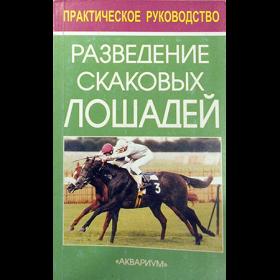 Разведение скаковых лошадей (Ф.Тезио)