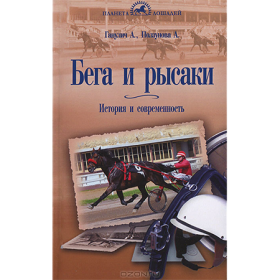 Бега и Рысаки (Ганулич А.А,Ползунова А.М.)